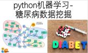 python机器学习生物信息学