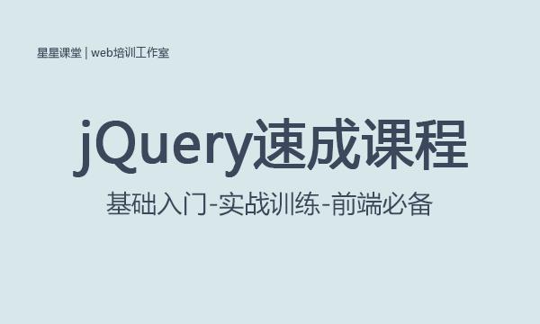 jQuery课程-星星课堂
