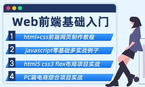 html/css教程js教程HTML5 flex布局项目实战