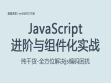JS进阶与组件化实战课程-JavaScript课程星星课堂