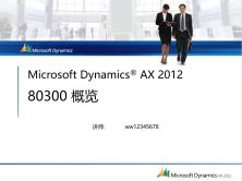 Microsoft Dynamics AX 2012 入门概览务实(微软ERP)