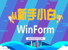 从新手小白进入WinForm编程 (VS2019)