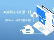 AD域活动目录 实战【第一季】客户端组策略部署msi、exe软件视频课程