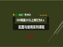 360网康(ICG)上网行为管理8.x配置与使用系列课程