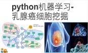从0到1Python数据科学之旅