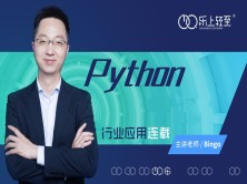 Python项目实战(行业应用连载)