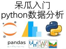 呆瓜入门python数据分析