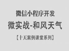 【李炎恢】【微信小程序开发 / 微实战 / 和风天气】【十天案例课堂】