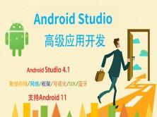 Android Studio/AS安卓高级应用开发进阶