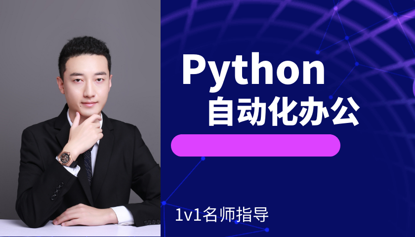 Python自动化办公(面向2021, Python3.7,不断更新ing)