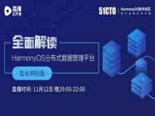 全面解读HarmonyOS分布式数据管理平台