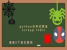 python分布式爬虫scrapy基础与提升实战-火焱学院大兵