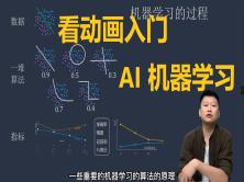 看动画入门 AI 机器学习