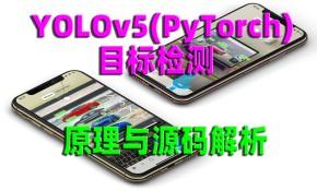 YOLOv5(PyTorch)目标检测:原理与源码解析