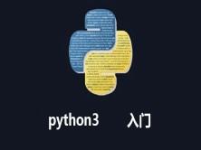 python3入门