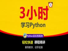 3小时学习Python