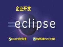 Eclipse企业级开发
