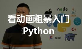 看动画粗暴 Python入门