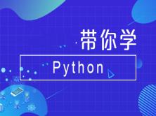 带你学Python