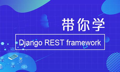带你学Django REST framework