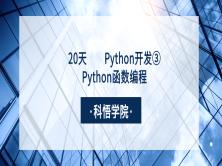 20天学习Python开发③Python函数编程