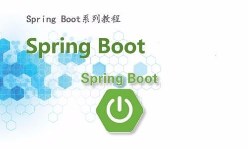 (Spring Boot系列课程一)Spring Boot入门视频教程