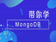 带你学MongoDB
