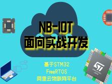 NB-IOT面向实战开发——基于stm32和Freertos