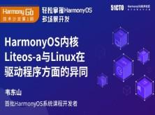 【线下沙龙】HarmonyOS内核Liteos-a与Linux在驱动程序上的异同