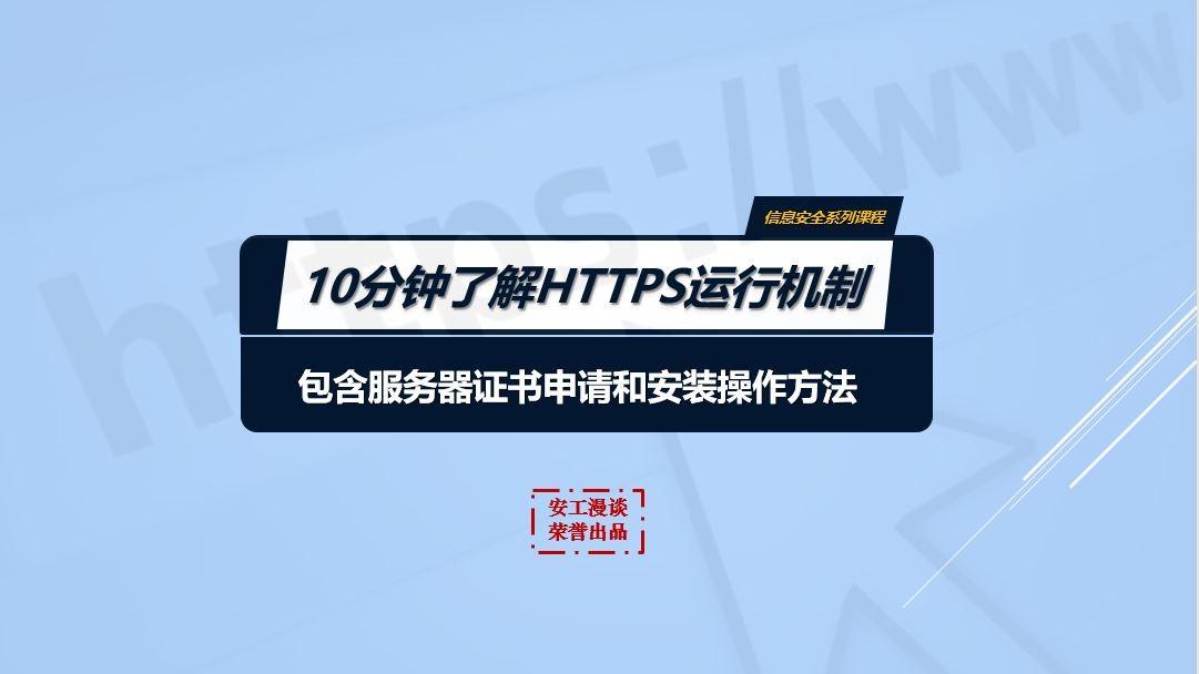 十分钟了解SSL/HTTPS运行机制(含证书申请和安装资料)