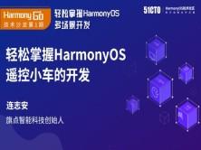【线下沙龙】轻松掌握HarmonyOS遥控小车的开发