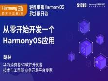 【线下沙龙】从零开发一个HarmonyOS应用