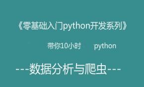 零基础10小时学习python开发(人工智能入门)