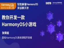 【线下沙龙】教你开发一款HarmonyOS小游戏