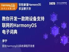 【线下沙龙】教你开发一款跨设备支持联网的HarmonyOS电子词典