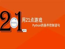 用21点游戏学习Python的条件控制语句
