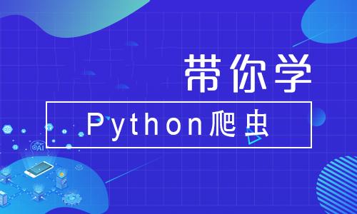 带你学Python爬虫