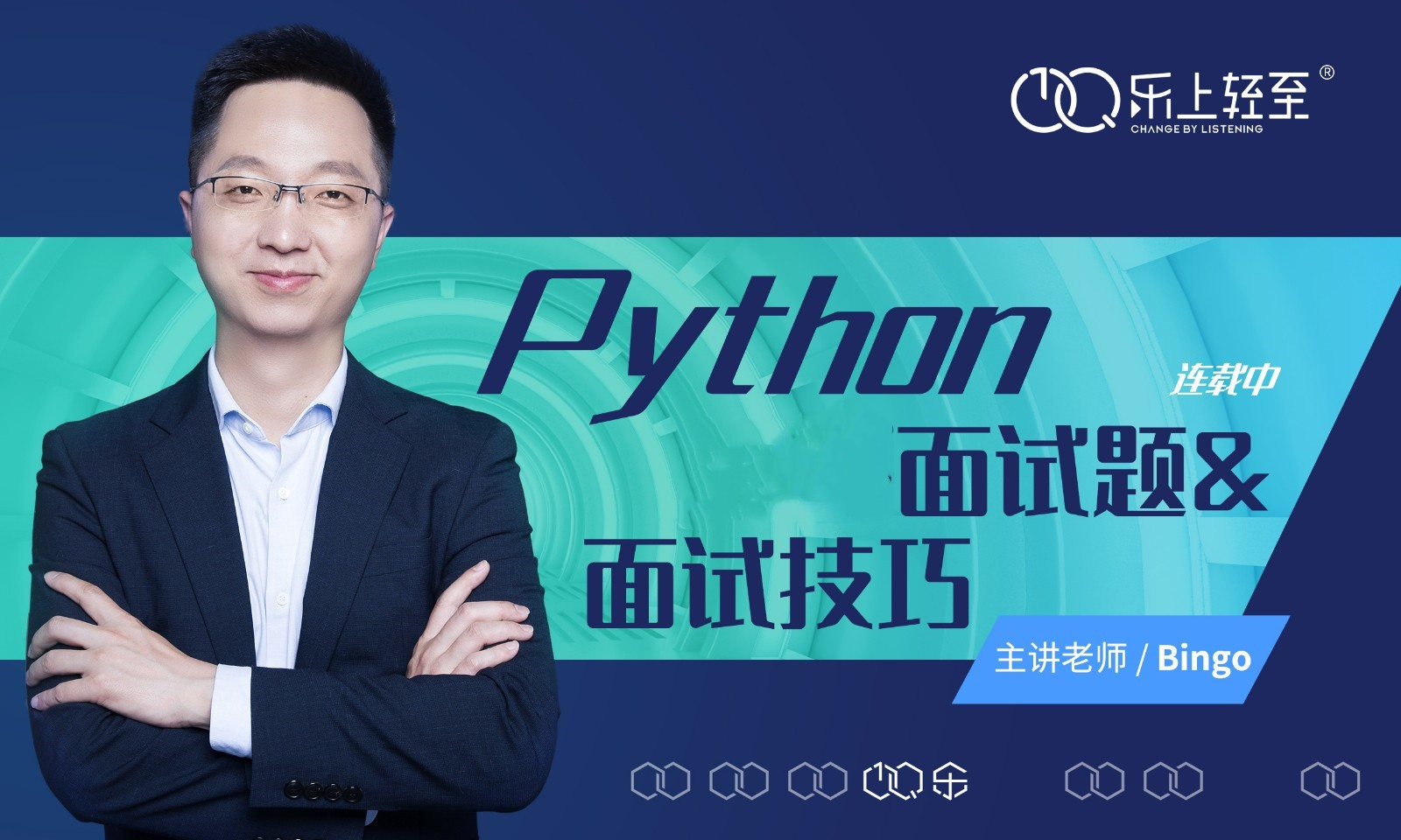 Python面试题&面试技巧