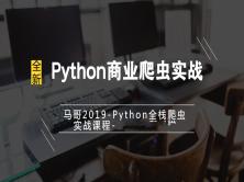 马哥python爬虫教程-Python商业爬虫实战