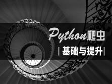 Python爬虫基础与提升|精品课程