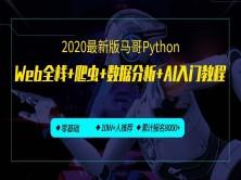 Python开发及人工智能经典入门教程