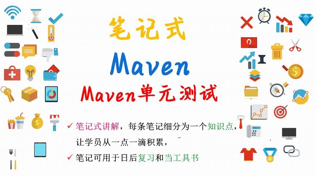 【笔记式】Maven精选讲解--使用Maven进行测试