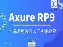 产品原型设计AxureRP9入门实操教程