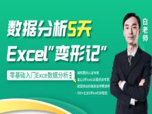 "Excel5天""变形记"""