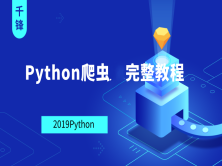 2019Python爬虫完整教程