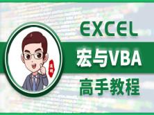 宏录制与VBA编程