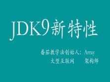 JDK9新特性视频课程