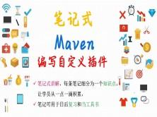 【笔记式】Maven精选讲解--编写自定义插件