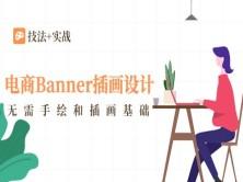 电商Banner插画设计