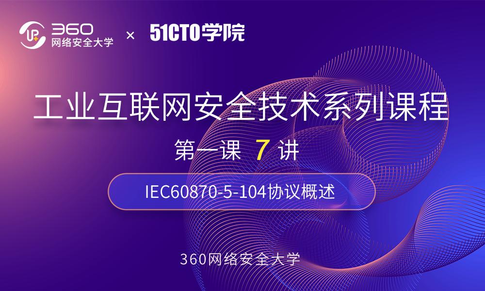 IEC60870-5-104协议概述